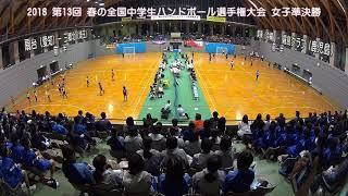 2018/03/28 第13回 全国中学校ハンドボール大会 準決勝(据置)