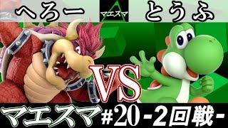 ぜひチャンネル登録宜しくお願い致します!!☆ 2019/04/07 【スマブラSP】 第20回『マエスマ』大会 Ver.2.0.2 / Maesuma#20【Super Smash Bros Ultimate - Online...