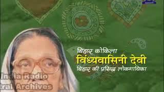 Bindhya Basini Devi | Part 2 | Singer | Folk | Lok Geet | Utarhin Raj Rand Koyali