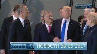 НОВОСТИ. ИНФОРМАЦИОННЫЙ ВЫПУСК 26.05.2017
