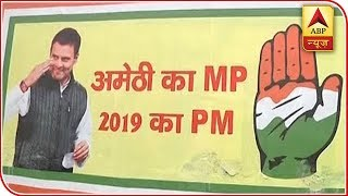 Posters Of Rahul Gandhi Adorns Walls Of Amethi Ahead Of His Visit | ABP News