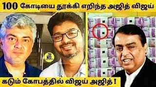 100 கோடியை அம்பானி முகத்தில் விட்டு ஏறிந்த நடிகர் விஜய் , அஜித் ? Vijay , Ajith Rejects 100 Crores
