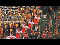帝京 野球応援・応援曲紹介[2010]