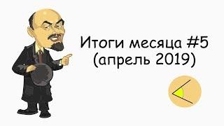 Поцелуй Сечина и Тимченко. Выборы президента Украины и многое другое | Итоги месяца #5 (апрель 2019)