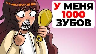 У меня 1000 зубов | Анимированная история