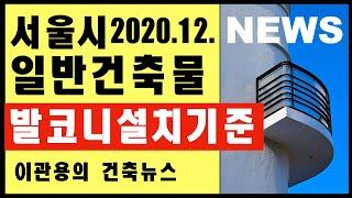 서울시 일반건축물 발코ᄂ…