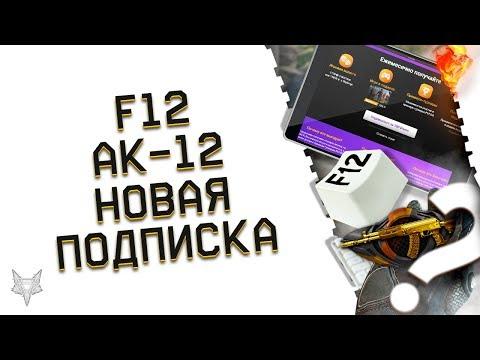 БАГ F12 В ВАРФЕЙС И КАК ЕГО ПОБОРОТЬ!АК 12 ЗА КОРОНЫ!НОВАЯ ПОДПИСКА НА WARFACE И СТРАННЫЕ АКЦИИ!