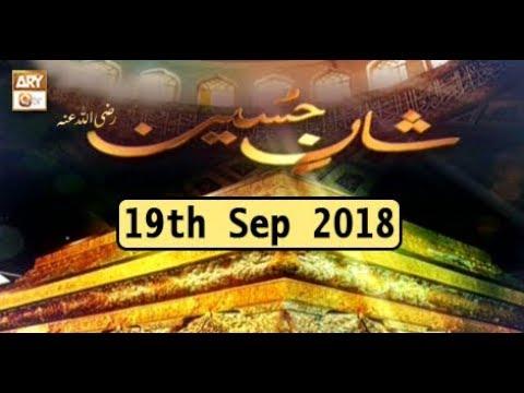 Shan e Hussain - 19th September 2018 - ARY Qtv