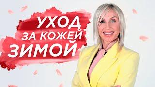 УХОД ЗА КОЖЕЙ ЛИЦА ЗИМОЙ - Елена Танасевич