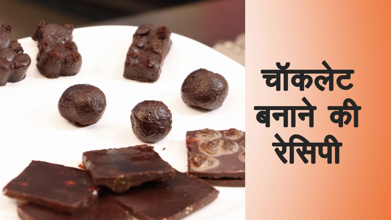 Homemade Chocolate Recipe in Hindi चॉकलेट | How to make ...