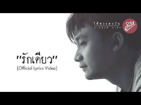 รักเดียว [Official Lyrics Video] - พงษ์สิทธิ์ คำภีร์