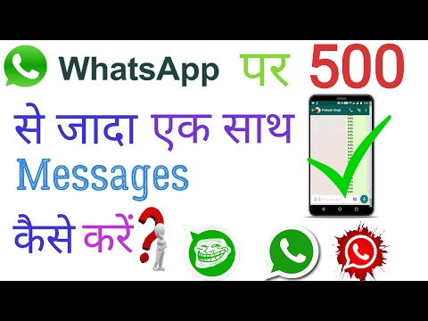 one-click-me-500-se-jada-whatsap-par-messages-kese-send-kare-|-kbs-hindi-tips