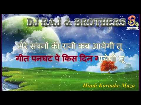 Mere Sapno Ki Rani Kab Aayegi Tu Hindi Karaoke Instrumental With Hindi Lyrics Dj raj & Brothers