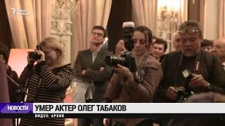 Умер Олег Табаков / Новости