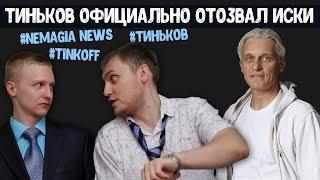 НЕМАГИЯ НОВОСТИ: Тиньков официально отозвал иски, суд утвердил!