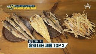 황태 인기 제품 TOP3! 황태포, 황태채 그리고 통황태~ l 관찰카메라24 70회 thumbnail