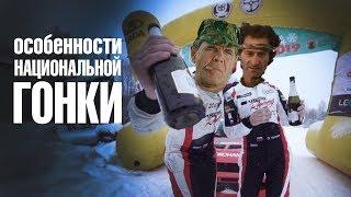 Ралли «Карелия» 2019 лучшие моменты. Пилоты и штурманы подводят итоги этапа чемпионата России.