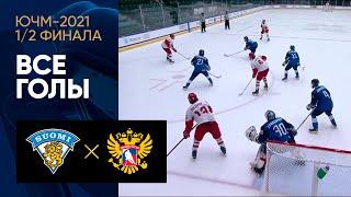 05 05 2021 Россия U 18 Финляндия U 18 Обзор матча 1 2 финала ЮЧМ 2021