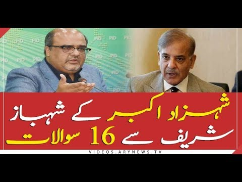 16 questions from Shahzad Akbar to Shahbaz Sharif