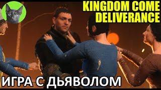 Kingdom Come: Deliverance #68 - Игра с дьяволом (все варианты) (полное прохождение игры)