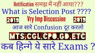 what is ssc cgl examination