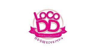 『LOCO DD 日本全国どこでもアイドル』三連休向け宣伝ダイジェスト