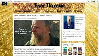 видео Блог Пахома
