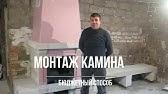 Монтаж чугунной топки - YouTube
