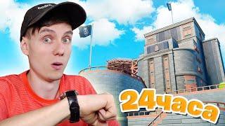 24 ЧАСА ЛЕТАЮ НА АДМИНИСТРАЦИЮ