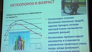 Остеопороз и его последствия обсуждались в Йошкар-Оле на научной конференции