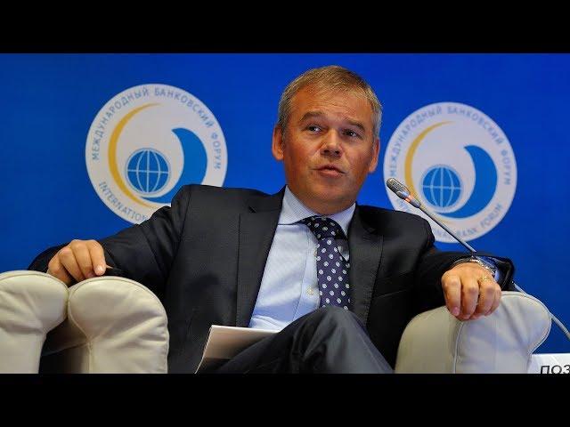 Банковский форум в Сочи 2017 - Вторая сессия-пленарное заседание