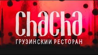 Грузинский ресторан ChaCha