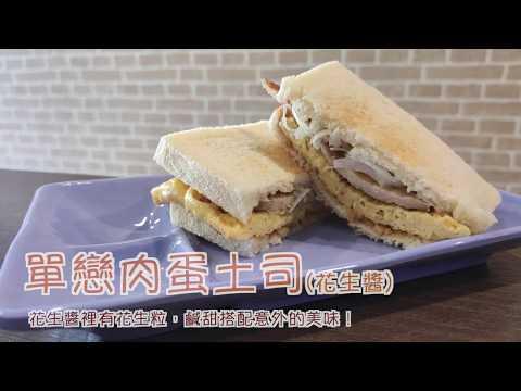 【錢糖佑食趣早午餐店】吃膩了一般的肉蛋土司,就來試試四種不同醬料的肉蛋土司吧!