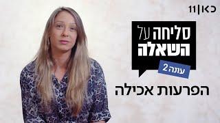 סליחה על השאלה עונה 2 ❓ | הפרעות אכילה - שידור בכורה ביוטיוב! 🔥