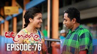 Sanda Hangila | Episode 76 - (2019-04-11) | ITN Thumbnail