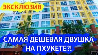 САМАЯ ДЕШЕВАЯ ДВУШКА НА ПХУКЕТЕ?! Вторичка - Эксклюзив! Сергей Шаляпин