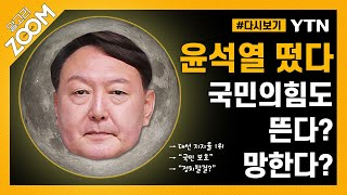 [#알고리줌] 윤석열 전 총장은 누구의 길을 갈까? 고건? 반기문?…정청래·장제원