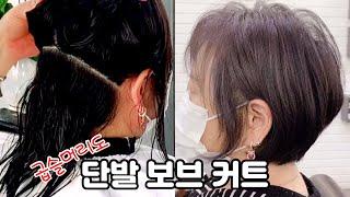 곱슬머리도 단정한 단발보브커트로~쑉♀️*woohong…