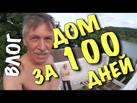 ВЛОГ: Дом за 100 дней!? - DIY