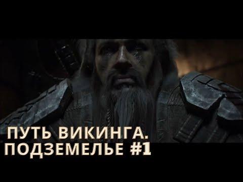 Викинг отправляется в Вальгаллу. Подземелье. Царство Ледяной ведьмы. Часть 1.