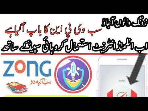 Zong Free internet New Vpn 2019//Zong Free Internet Code