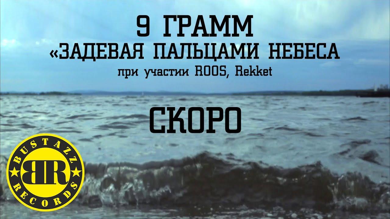 9 ГРАММ ЗАДЕВАЯ ПАЛЬЦАМИ НЕБЕСА СКАЧАТЬ БЕСПЛАТНО