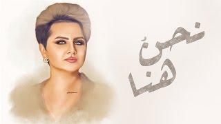 شمه حمدان - نحن هنا (حصرياً) | 2017