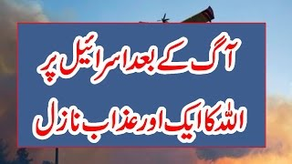Aag K baad Allah Ka Ek Or Azab