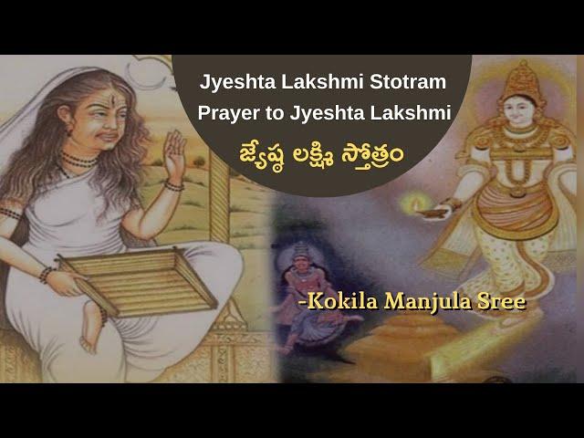 Jyeshta Lakshmi Stotram Prayer to Jyeshta Lakshmi | Telugu | Manjula Sree  #SreeSevaFoundation