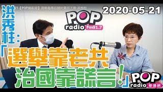 Baixar 2020-05-21【POP撞新聞】黃暐瀚專訪洪秀柱「選舉靠老共、治國靠謊言!」