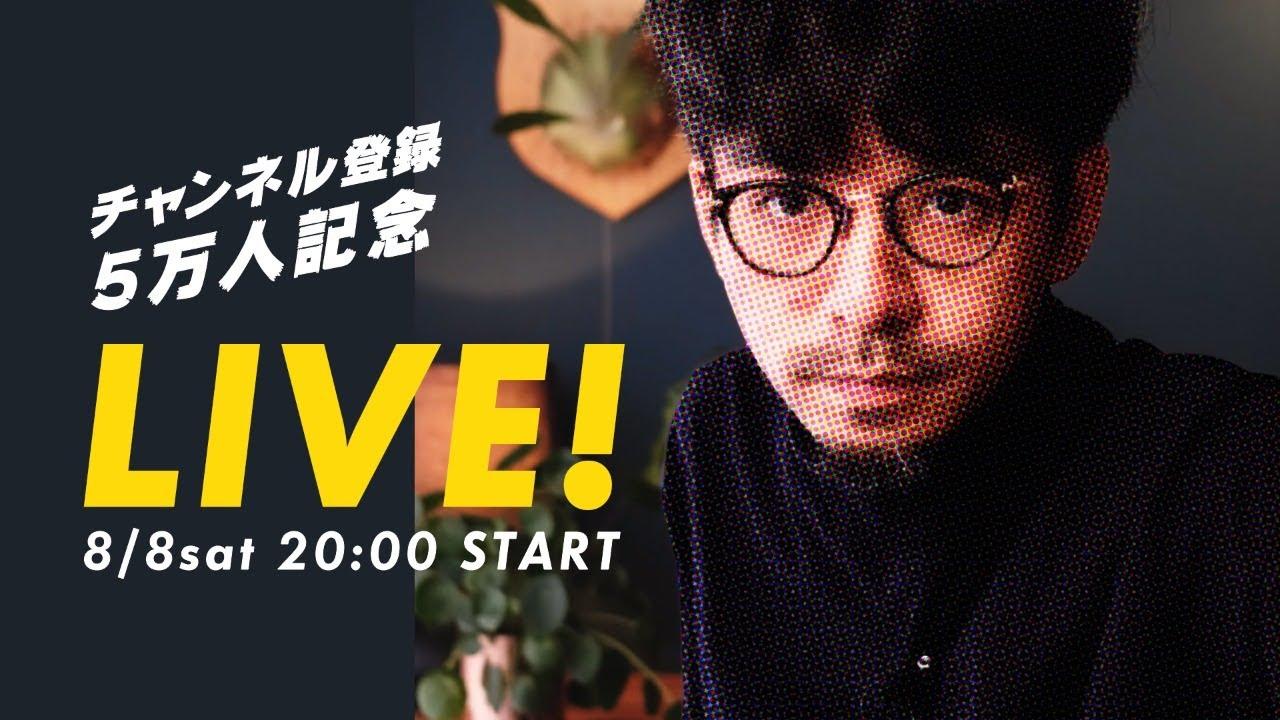 【重大発表あり】チャンネル登録50000人記念LIVE