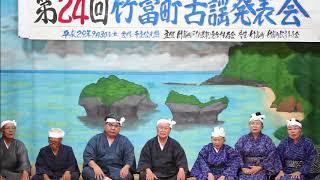 第24回竹富町古謡発表会