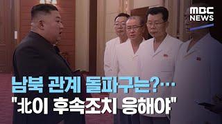 """남북 관계 돌파구는?…""""北이 후속조치 응해야"""" (2020.09.25/뉴스데스크/MBC)"""