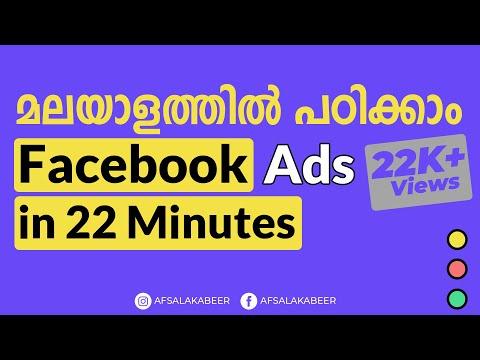 Facebook Ads in 22 Minutes [MALAYALAM] 2021 | Social Media Marketing in Malayalam